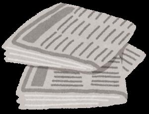 新聞紙のイラスト